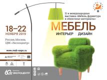 32-я Международная выставка «Мебель, фурнитура и обивочные материалы 2019»